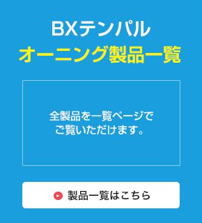BXテンパルオーニング製品一覧製品一覧