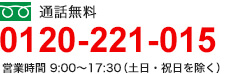 0120-240-723