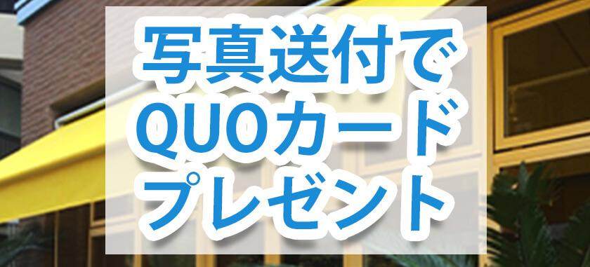 納品写真・施工写真送付でQUOカードプレゼント