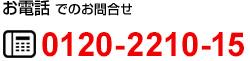 お電話でのお問合せ0120441-723