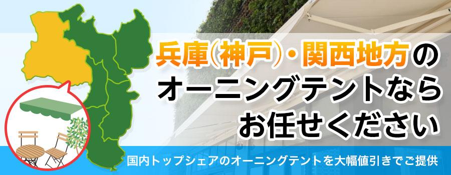 兵庫(神戸)・関西地方のオーニングテントならお任せください。