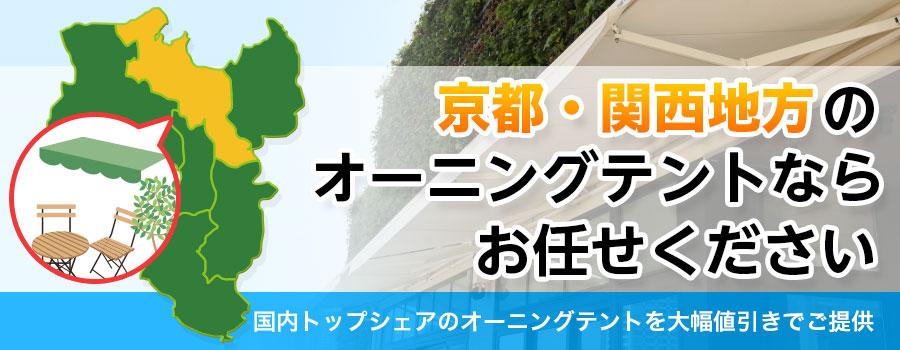 京都・関西地方のオーニングテントならお任せください。