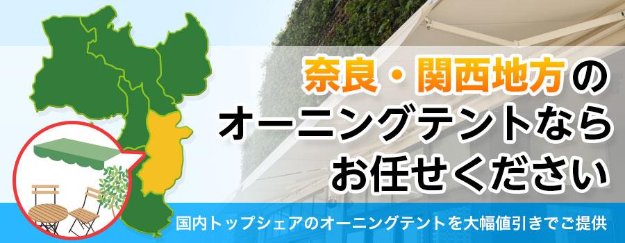 奈良・関西地方のオーニングテントならお任せください。