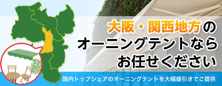 大阪・関西地方のオーニングテントならお任せください。