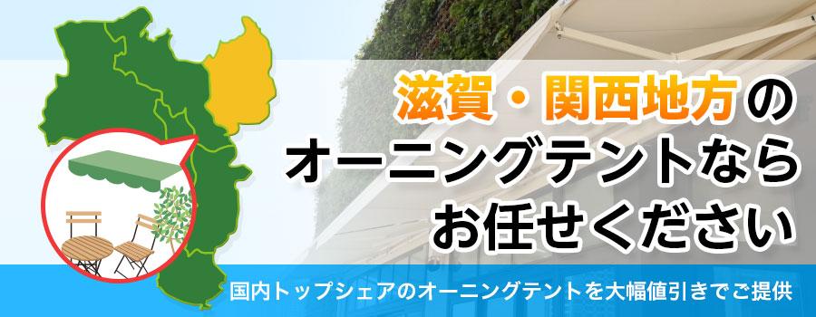 滋賀・関西地方のオーニングテントならお任せください。