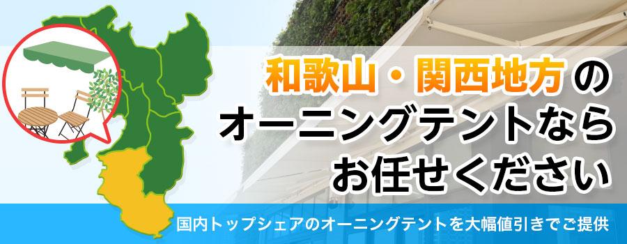 和歌山・関西地方のオーニングテントならお任せください。