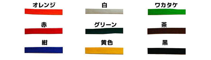 フリルの種類は全部で9種類(オレンジ、白、ワカタケ、赤、グリーン、茶、紺、黄色、黒)
