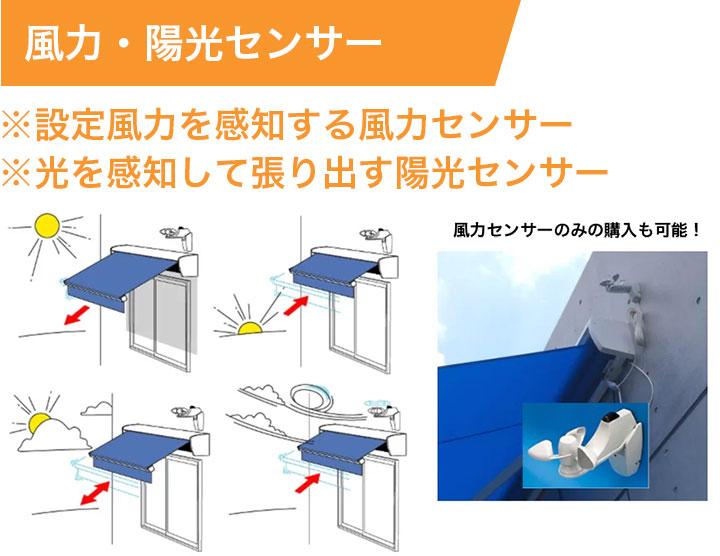 風力・陽光センサー
