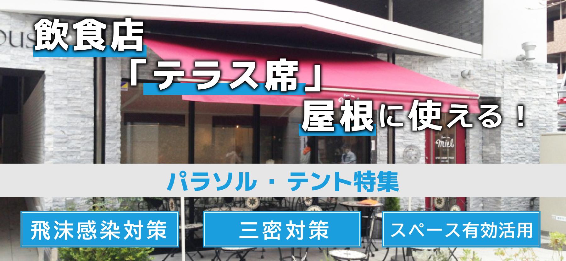 飲食店「テラス席」屋根に使える!パラソル・テント特集