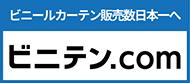 ビニールカーテン専門店のビニテン.com