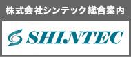 株式会社シンテック