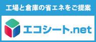 エコシート.net
