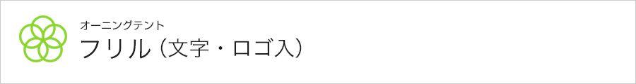 フリル(文字・ロゴ入)