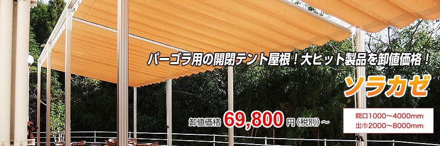 パーゴラ用の開閉テント屋根!大ヒット製品を卸値価格!ソラカゼ