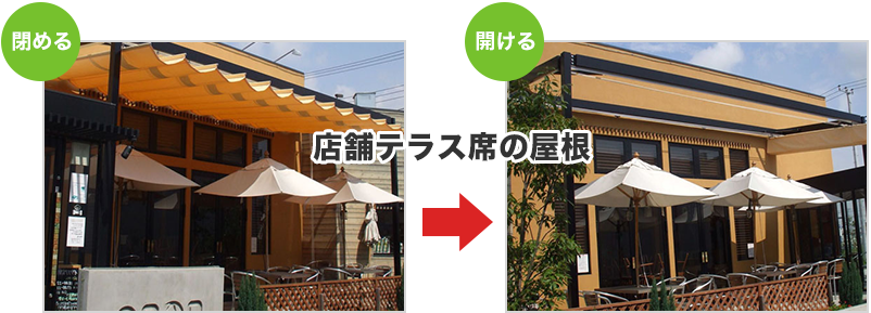 店舗テラス席の屋根のイメージ
