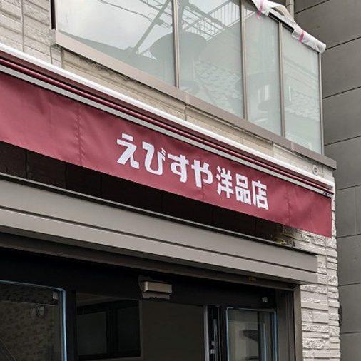 東京都品川区|LED照明付オーニングテントの施工事例(店舗・軒先)