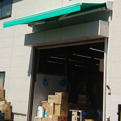 東京都足立区 高強度オーニングテントの施工事例(倉庫)