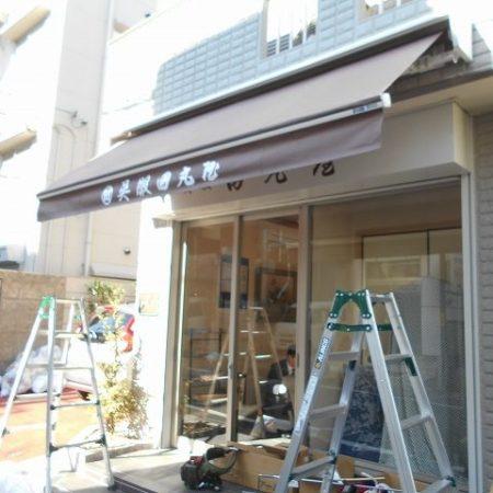 東京都新宿区|手動式オーニングテントの施工事例(店舗・軒先)