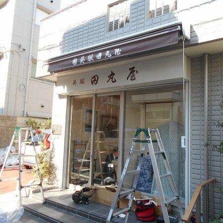 東京都新宿区 手動式オーニングテントの施工事例(店舗・軒先)