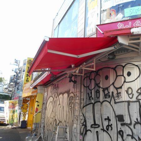 東京都渋谷区|手動式オーニングテントの施工事例(店舗・軒先)