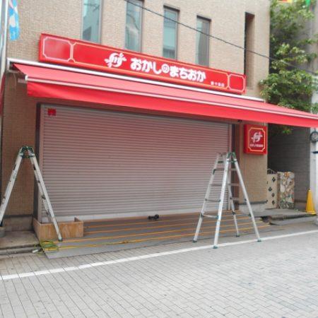 東京都北区|電動式オーニングテントの施工事例(店舗・軒先)