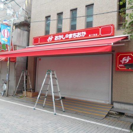東京都北区 電動式オーニングテントの施工事例(店舗・軒先)