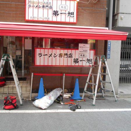 東京都新宿区|手動式オーニングテントの施工事例(飲食店)