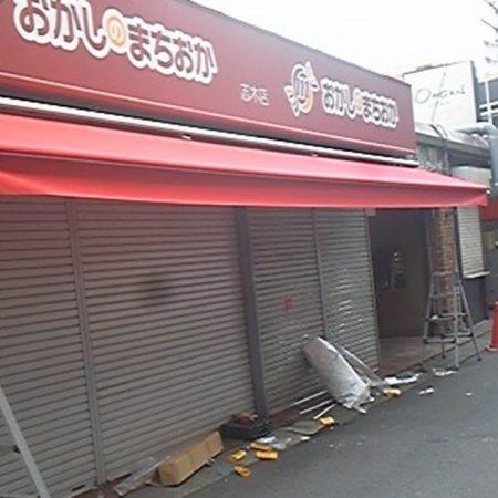 埼玉県新座市|電動式オーニングテントの施工事例(店舗・軒先)