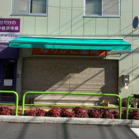 東京都大田区|手動式オーニングテントの施工事例(店舗・軒先)