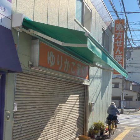 東京都大田区 手動式オーニングテントの施工事例(店舗・軒先)