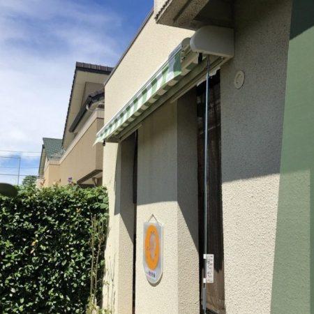 東京都調布市 手動式オーニングテントの施工事例(病院・クリニック)