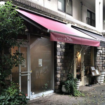 東京都国立市|オーニングテント生地張替えの施工事例(店舗・軒先)