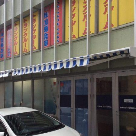 東京都中野区|高強度オーニングテントの施工事例(事務所)