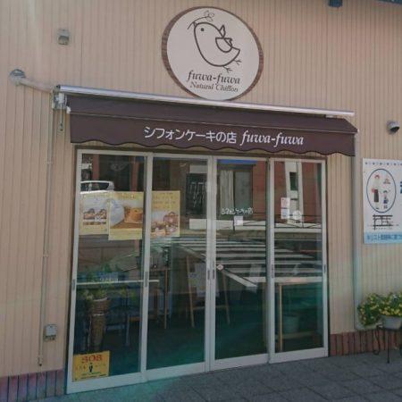 神奈川県中郡二宮町|オーニングテントの施工事例(店舗・軒先)