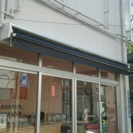 東京都江東区|オーニングテントの施工事例(店舗・軒先)