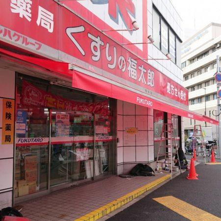 東京都江東区|オーニングテント生地張替えの施工事例(店舗・軒先)