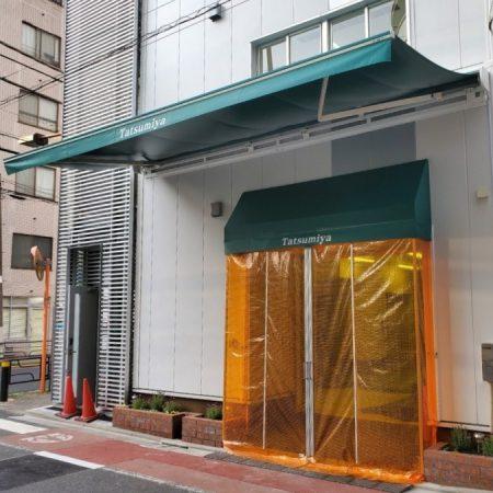 東京都台東区|電動式オーニングテントの施工事例(社屋)