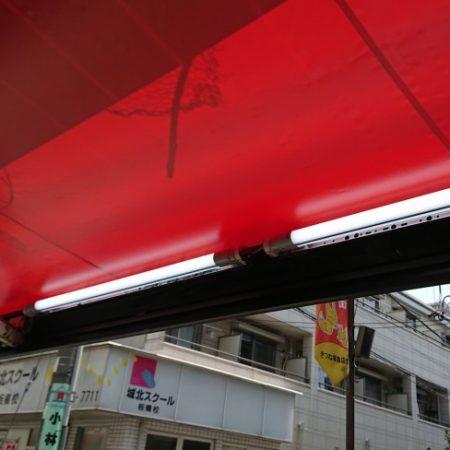 東京都北区|オーニングテント生地張替えの施工事例(店舗・軒先)