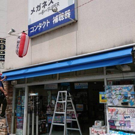 神奈川県厚木市|オーニングテント生地張替えの施工事例(店舗・軒先)