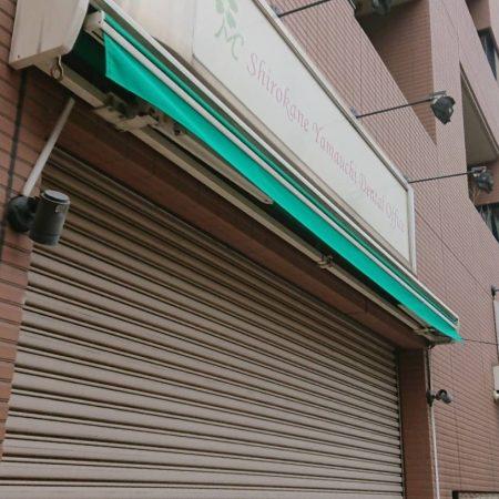 東京都港区|オーニングテント生地張替えの施工事例(店舗・軒先)