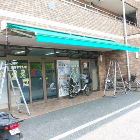 東京都三鷹市|手動式オーニングテントの施工事例(店舗・軒先)