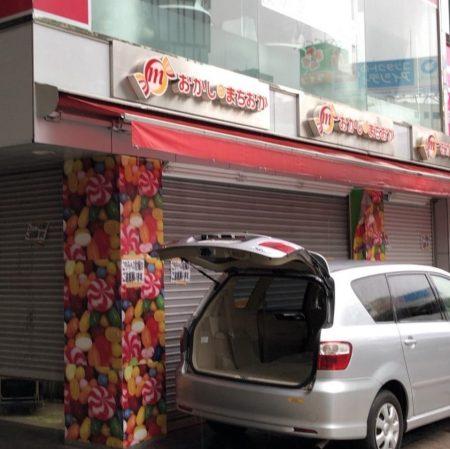 東京都武蔵野市|オーニングテント修理の施工事例(店舗・軒先)