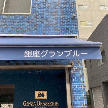 東京都中央区|オーニングテント生地張替えの施工事例(飲食店)