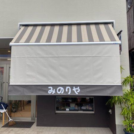東京都練馬区 手動式シェード付きオーニングテントの施工事例(店舗・軒先)
