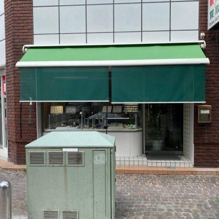 神奈川県川崎市 手動式シェード付きオーニングテントの施工事例(店舗・軒先)