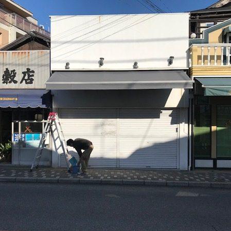 神奈川県鎌倉市|オーニングテント生地張替の施工事例(店舗・軒先)