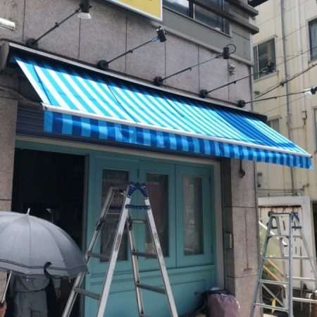 東京都目黒区|オーニングテント生地張替えの施工事例(飲食店)