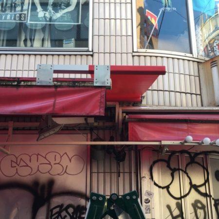 東京都渋谷区|オーニングテント修理の施工事例(店舗・軒先)