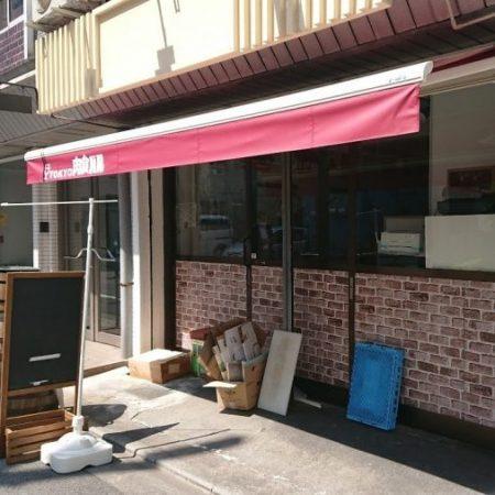 東京都千代田区|手動式オーニングテントの施工事例(飲食店)