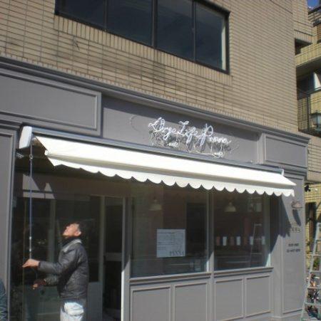 東京都渋谷区 手動式オーニングテントの施工事例(店舗・軒先)